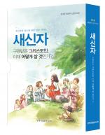 이 책은 말씀, 기도, 교제, 전도 등 총 8가지 주제의 말씀으로 구성되어 있다. 구원받은 성도들, 특히 새로 구원받은 성도들에게 진정한 신앙생활이 무엇인지 가이드를 ..